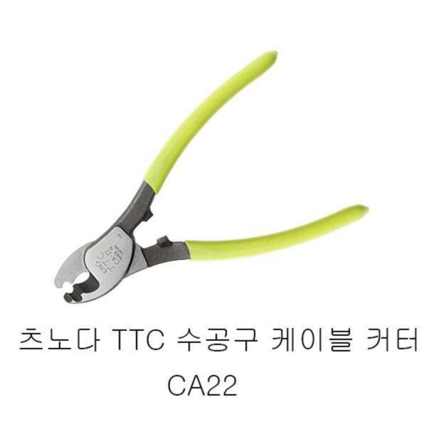 츠노다 TTC 수공구 케이블 커터 CA22