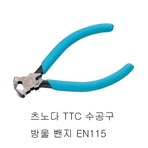 츠노다 TTC 수공구 방울 뺀지 EN115