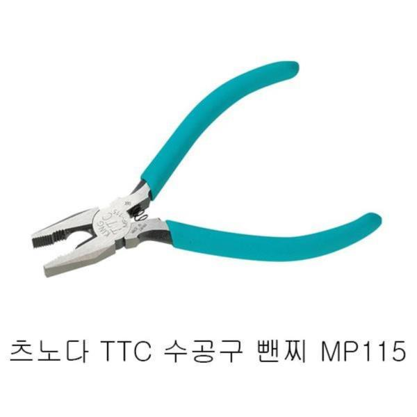 츠노다 TTC 수공구 뺀찌 MP115