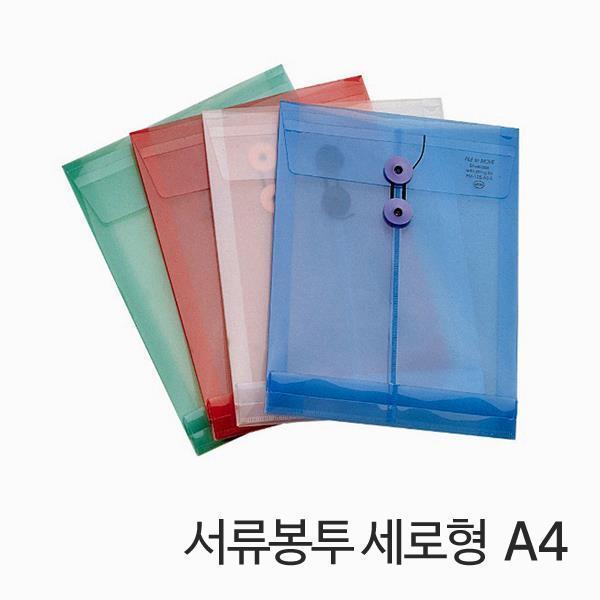 PP 서류봉투 A4 세로형 1묶음 10ea