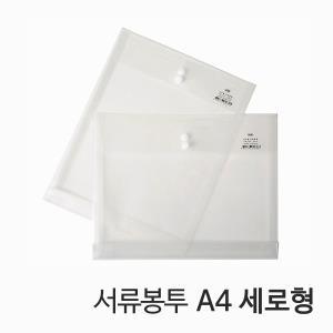 단추형 서류봉투 A4 세로형 투명 1묶음 10ea