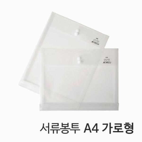 단추형 서류봉투 A4 가로형 투명 1묶음 10ea