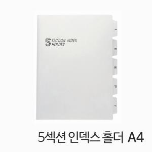 5섹션 인덱스 홀더 A4 투명
