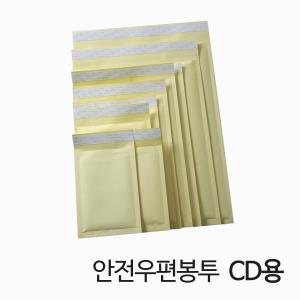 안전 우편 봉투 CD용 150x230 1묶음 10ea
