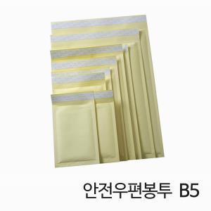안전 우편 봉투 B5 220x330 1묶음 10ea
