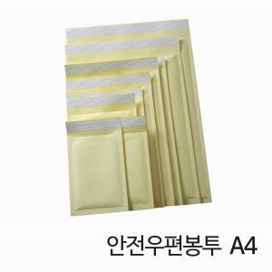 안전 우편 봉투 A4 240x330 1묶음 10ea