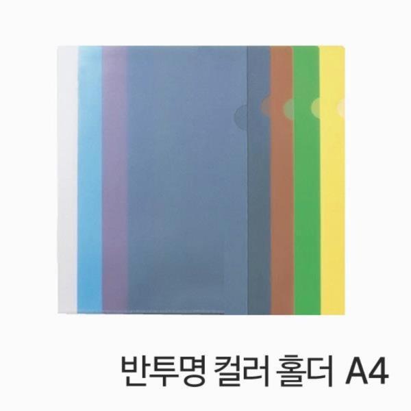 반투명 컬러 홀더 A4 1묶음 10ea
