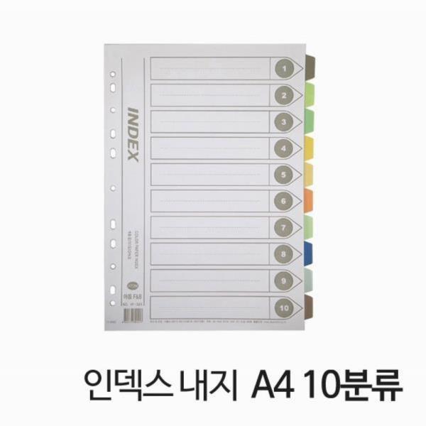 INDEX 인덱스 내지 종이 A4 10분류