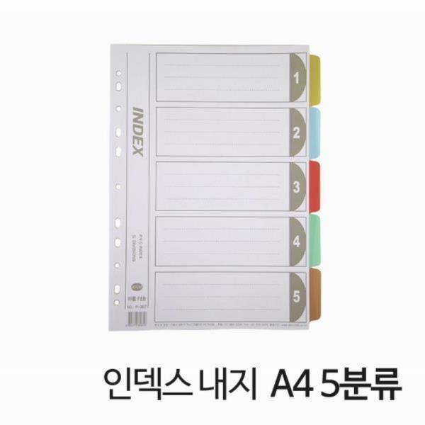 INDEX PVC 인덱스 내지 종이 A4 5분류