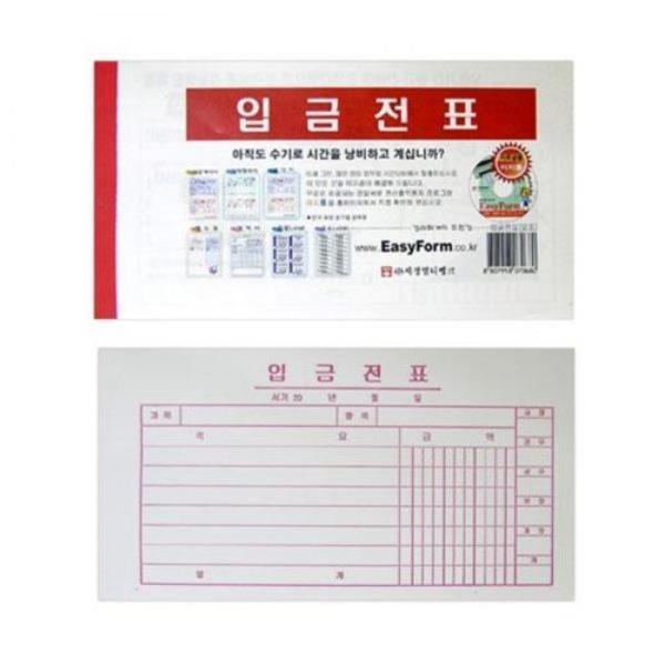 입금전표 모조지 10권입1묶음 MO