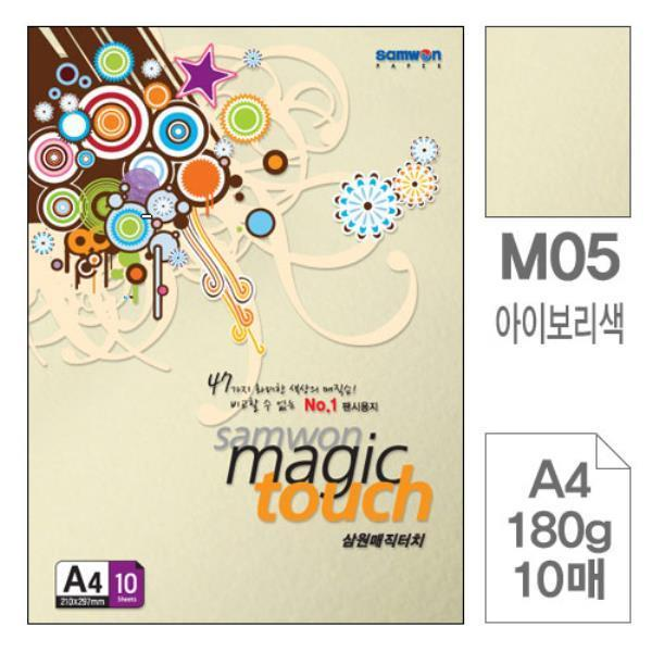 매직터치 A4 M05 아이보리색 180g 10매입 4개 색상지