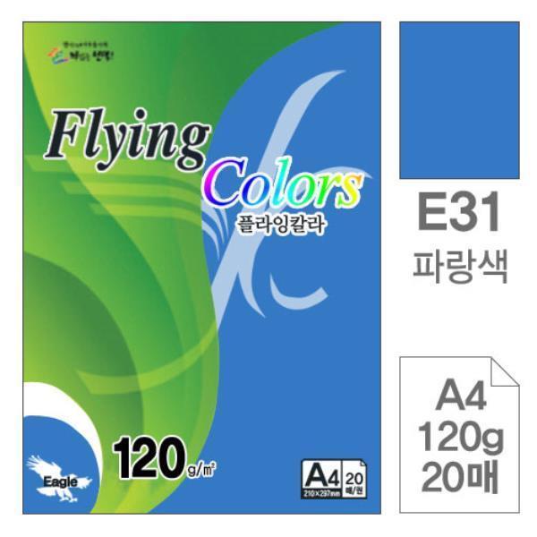 플라잉칼라 E31 파랑색 A4 120g 복사용지 20매입 10개