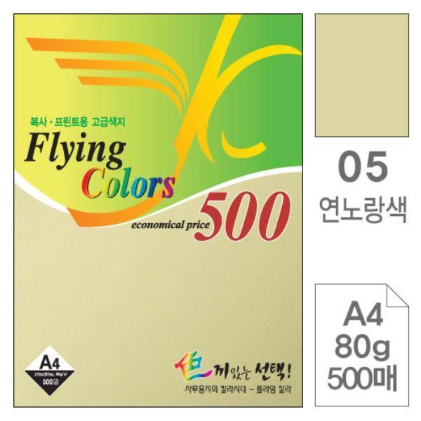 NEW 플라잉칼라 A4 05 연노랑색 80g 500매 색상지