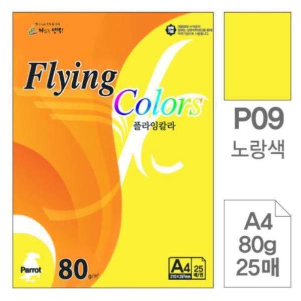 플라잉칼라 P09 노랑색 A4 80g 복사용지 25매입 10개