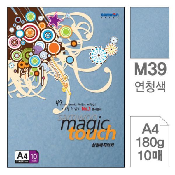 매직터치 A4 M39 연청색 180g 10매입 4개 색상지