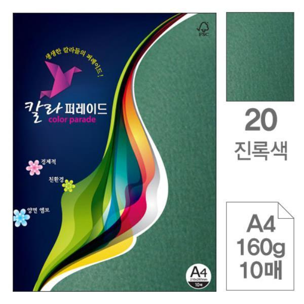칼라퍼레이드 20 진녹색 A4 160g 10매입 10개 색상지
