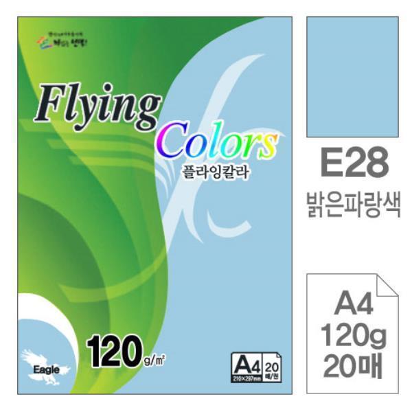 플라잉칼라 E28밝은파랑색A4 120g 복사용지20매입10개