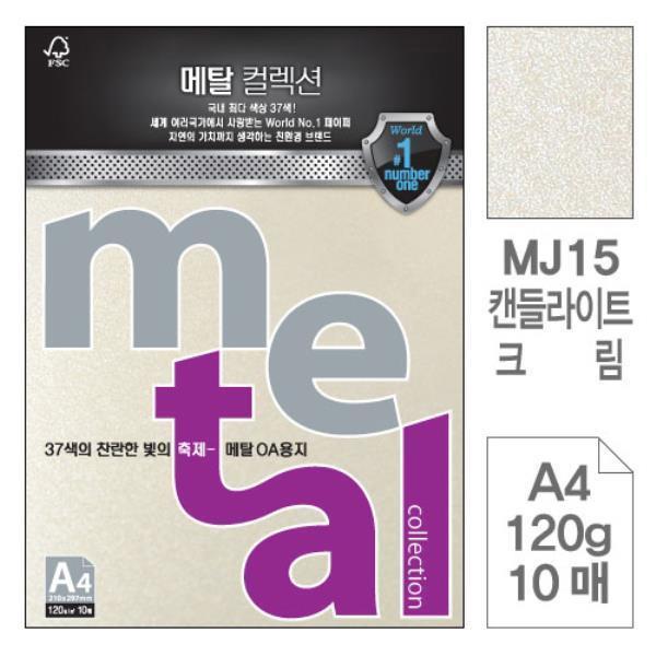 메탈 OA용지 MJ15 캔들라이트크림 A4 120g 10매입5개