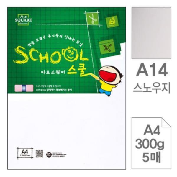 아트스퀘어 스쿨 A14 스노우지 A4 300g 5매입 10개