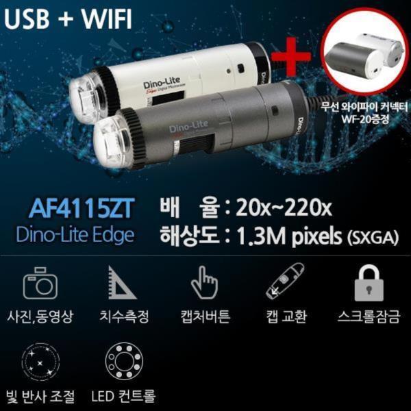 디노 라이트 AF4115ZT+WF-20 전자현미경200배율