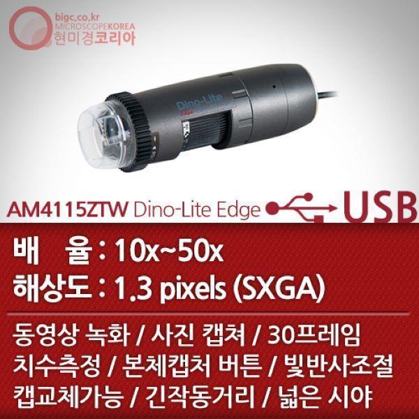 디노라이트 전자현미경 AM4115ZTW
