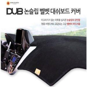 본투로드 DUB 실리콘 논슬립 NS3 벨벳대쉬보드커버