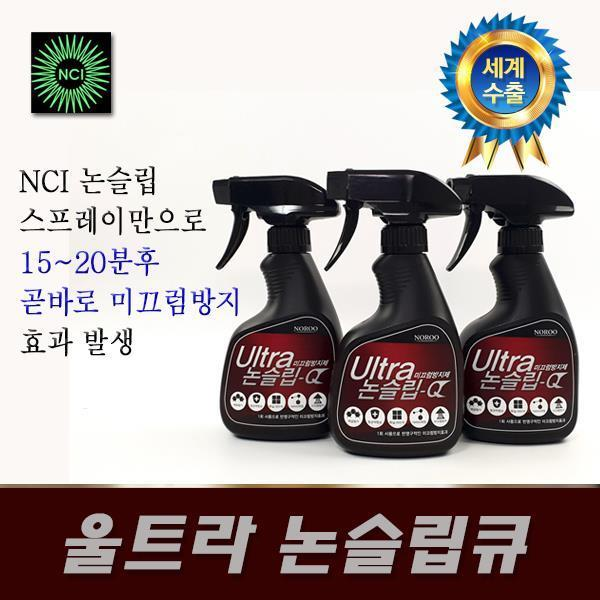 노루페인트 울트라논슬립큐 미끄럼방지제 250ml