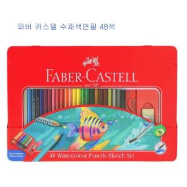 파버카스텔 수채색연필 48색 틴케이스