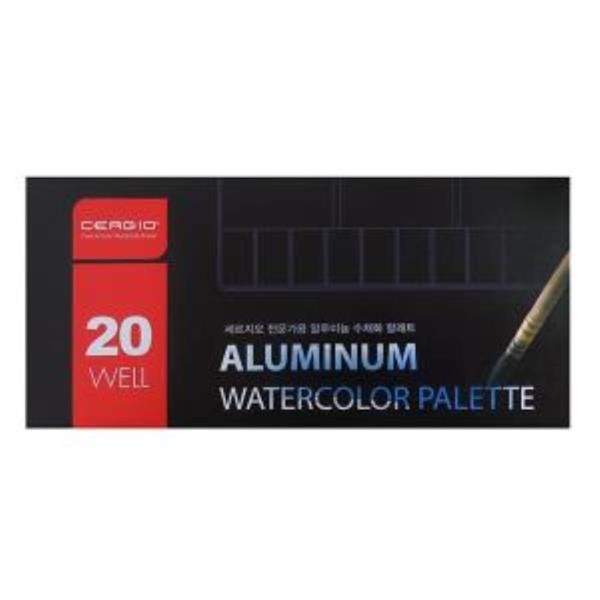 세르지오 알루미늄 수채화파레트 20칸