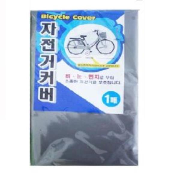 다용도 자전거 보호커버 1매/바람/눈/먼지/비/안전