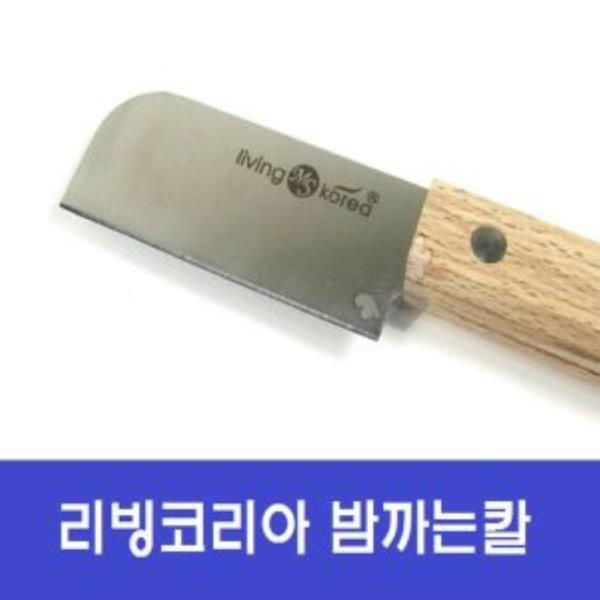 리빙코리아 밤까는 칼
