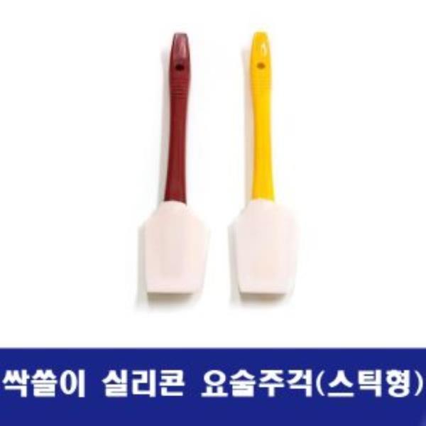 싹쓸이 실리콘 (더블타입) 알뜰주걱/실리콘/요술주걱