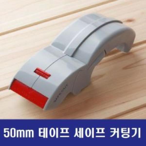 50mm 테이프 세이프 커팅기