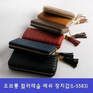 오브롱 컬러테슬 메쉬 장지갑(L-5583)
