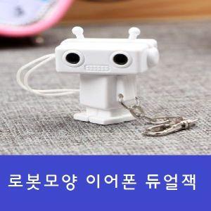 로봇모양 이어폰 듀얼잭(3.5mm)