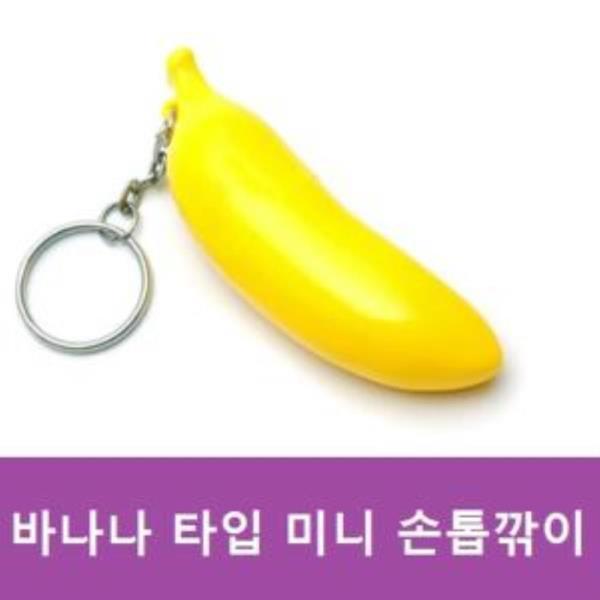 바나나 타입 미니 손톱깎이