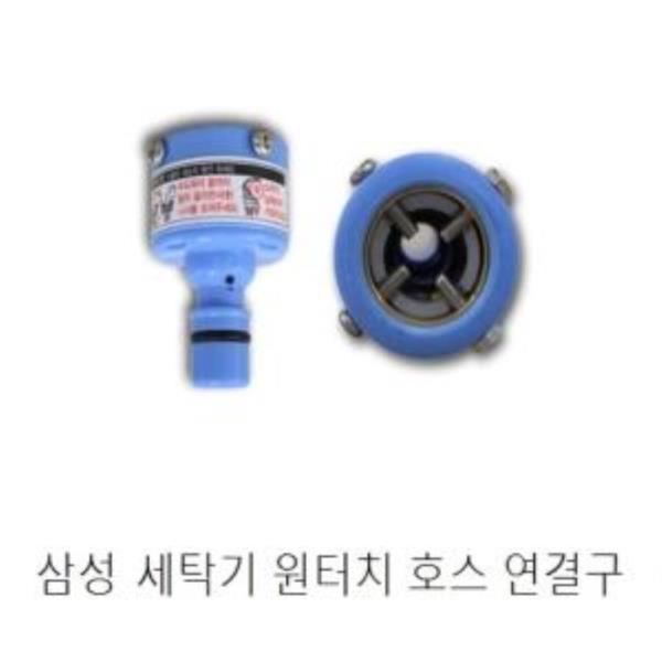 삼성 세탁기 원터치 호스 연결구
