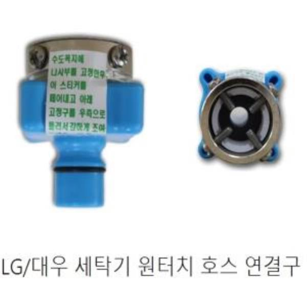 LG 대우 세탁기 원터치 호스 연결구