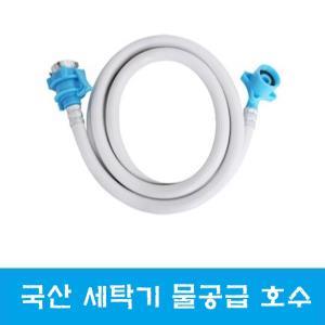 국산 세탁기 물공급 호수 2M (삼성/LG/대우 공용)