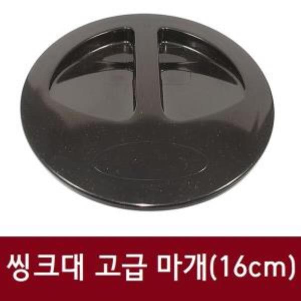 씽크대 고급 마개(16cm)