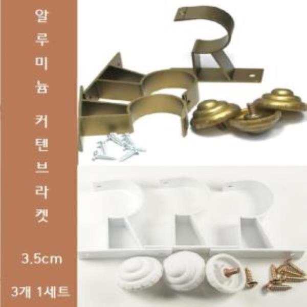 알루미늄 커텐 브라켓 3개 (3.5cm)