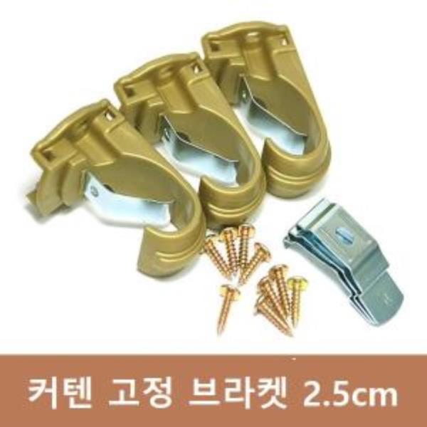 커텐 고정 브라켓 3개 (2.5cm)