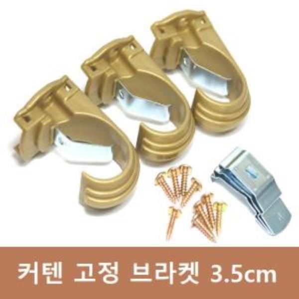 커텐 고정 브라켓 3개 (3.5cm)
