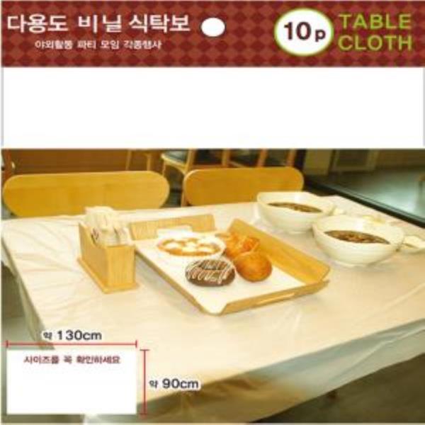 다용도 비닐 식탁보 (10매 1SET) 130cm X 90cm
