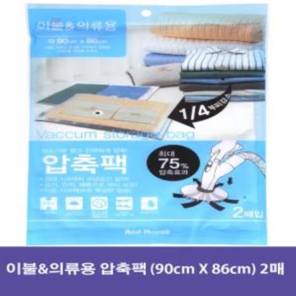 간편한 이불&의류용 압축팩 2매(90cm X 86cm)