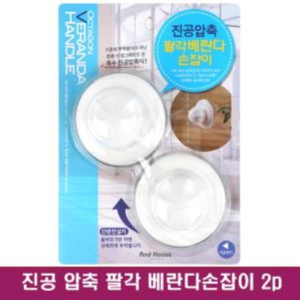 진공압축 팔각 베란다손잡이 2p