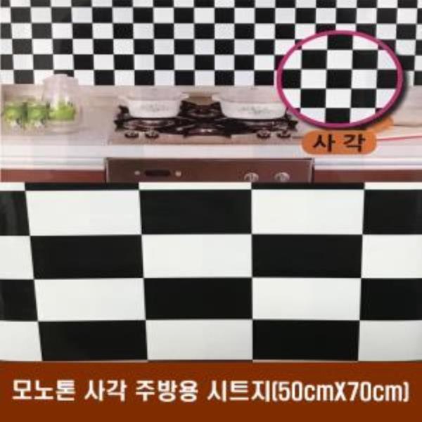 모노톤 사각 주방용 시트지(50cm X 70cm)