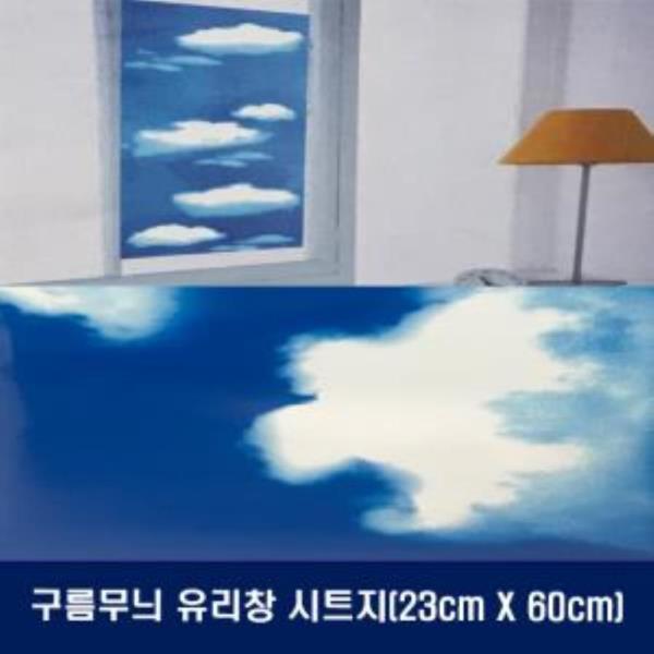 구름무늬 유리창 시트지(23cm X 60cm)