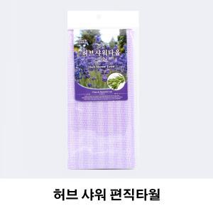 허브샤워 편직타월