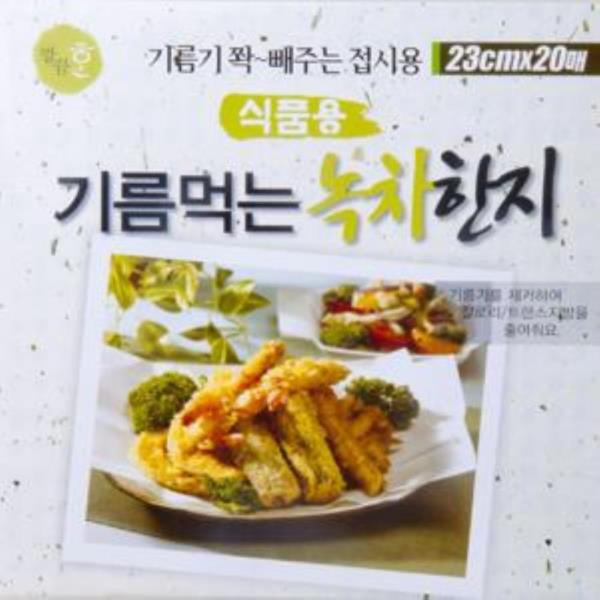 기름먹는 녹차 한지시트 (23cm X 20매입) 접시용